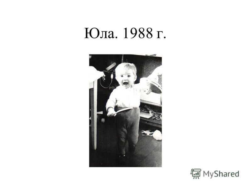 Юла. 1988 г.