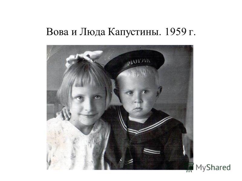 Вова и Люда Капустины. 1959 г.
