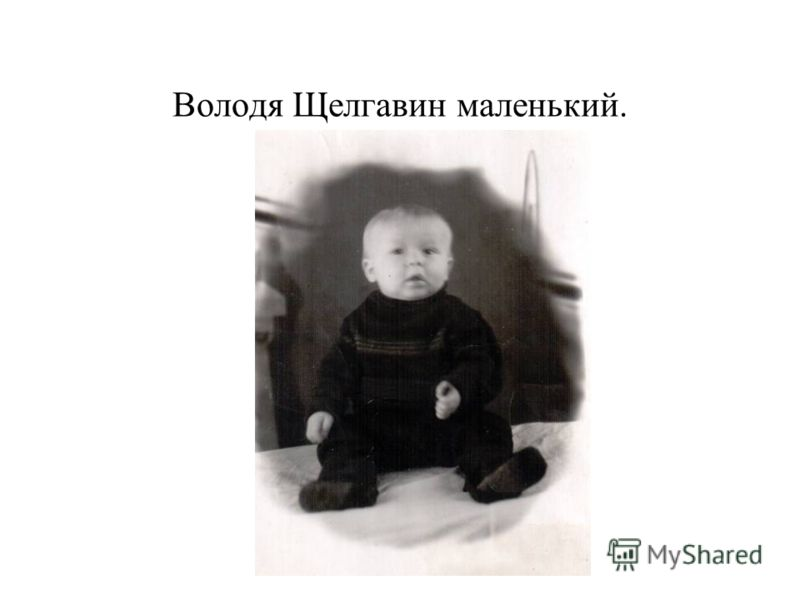 Володя Щелгавин маленький.