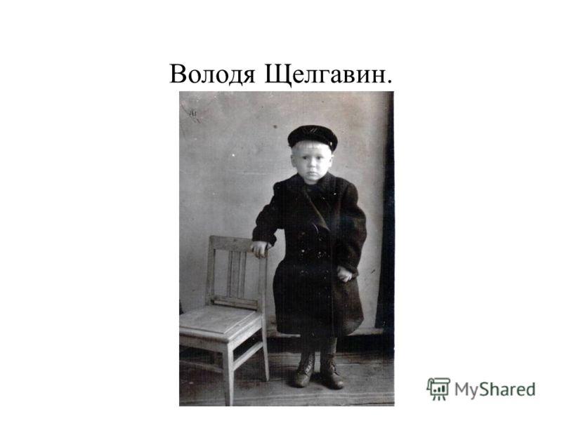 Володя Щелгавин.