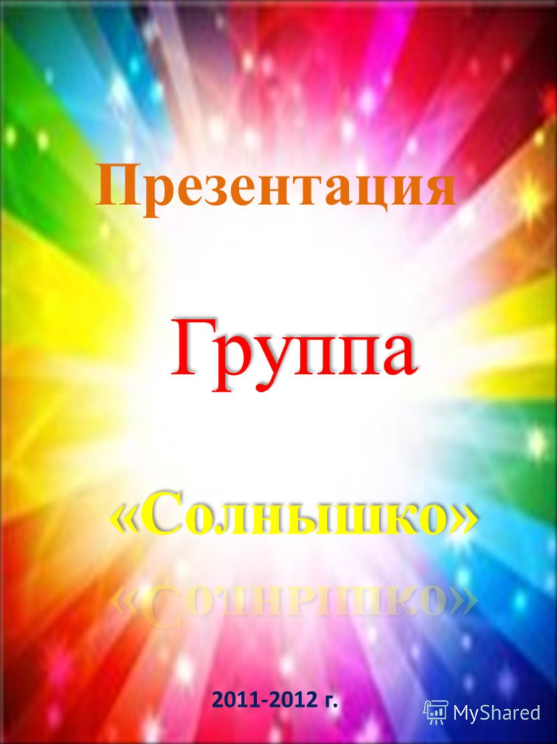 Презентация 2011-2012 г.