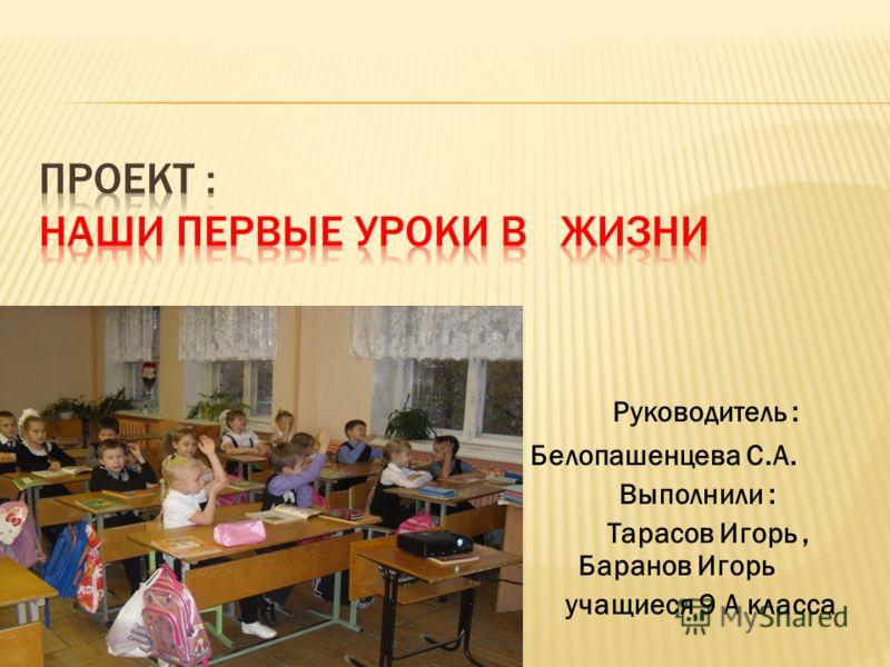Руководитель : Белопашенцева С.А. Выполнили : Тарасов Игорь, Баранов Игорь учащиеся 9 А класса