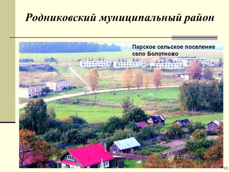 Родниковский муниципальный район Парское сельское поселение село Болотново 10