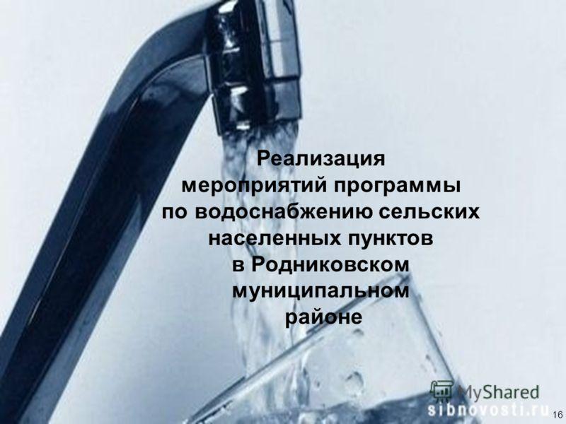 Реализация мероприятий программы по водоснабжению сельских населенных пунктов в Родниковском муниципальном районе 16
