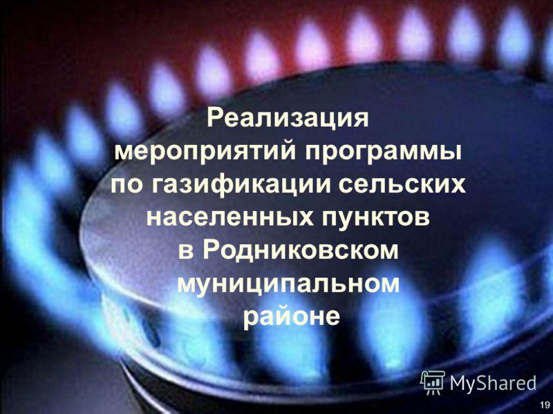 Реализация мероприятий программы по газификации сельских населенных пунктов в Родниковском муниципальном районе 19
