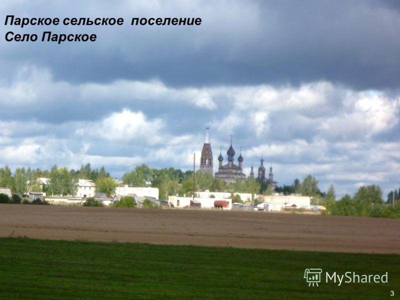 Спасибо за внимание Парское сельское поселение Село Парское 3