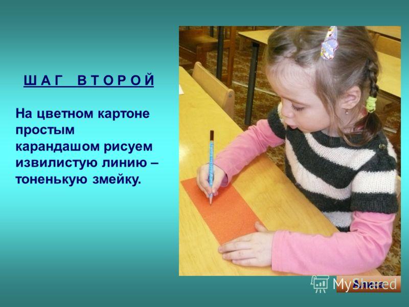 Ш А Г В Т О Р О Й На цветном картоне простым карандашом рисуем извилистую линию – тоненькую змейку. Алиса