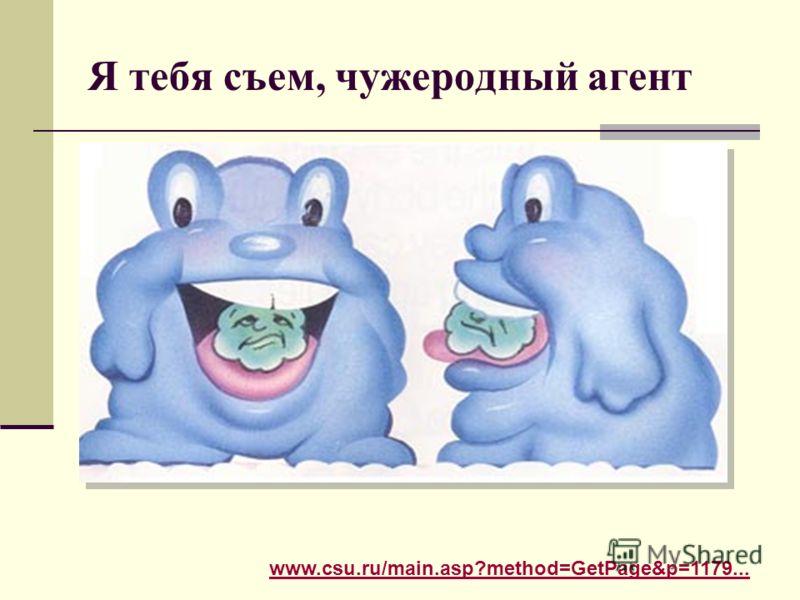 Я тебя съем, чужеродный агент www.csu.ru/main.asp?method=GetPage&p=1179...