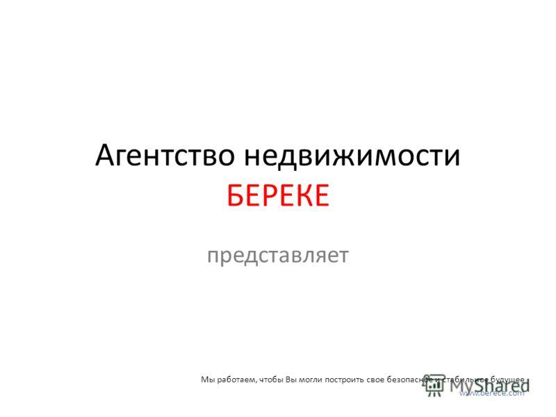 Агентство недвижимости БЕРЕКЕ представляет Мы работаем, чтобы Вы могли построить свое безопасное и стабильное будущее www.berece.com