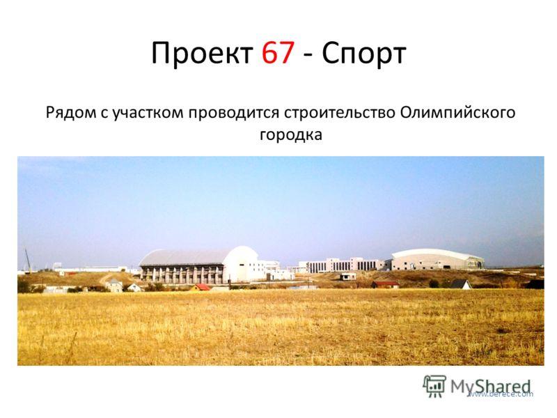 Проект 67 - Спорт Рядом с участком проводится строительство Олимпийского городка www.berece.com