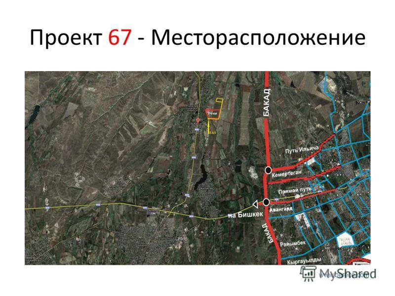 Проект 67 - Месторасположение www.berece.com