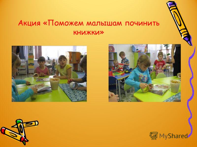 Акция «Поможем малышам починить книжки»