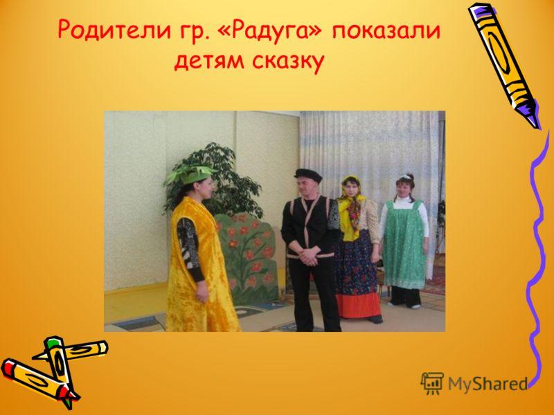 Родители гр. «Радуга» показали детям сказку