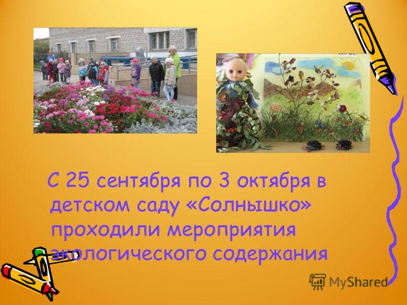 С 25 сентября по 3 октября в детском саду «Солнышко» проходили мероприятия экологического содержания