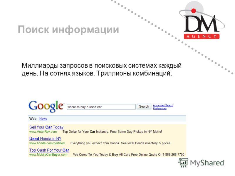 Поиск информации Миллиарды запросов в поисковых системах каждый день. На сотнях языков. Триллионы комбинаций.