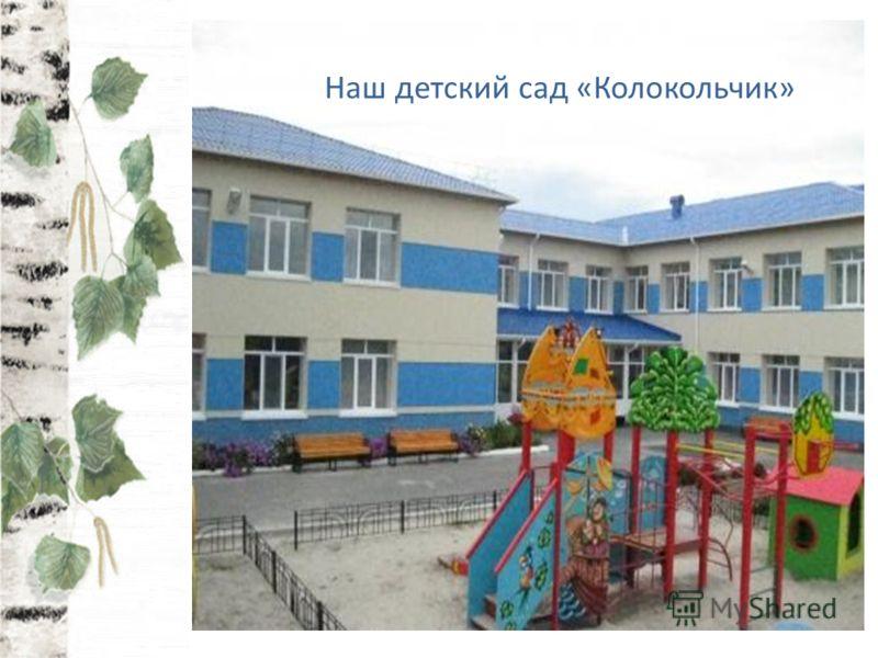 Наш детский сад «Колокольчик»