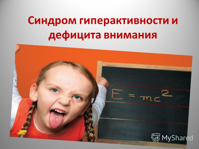 Синдром гиперактивности и дефицита внимания С