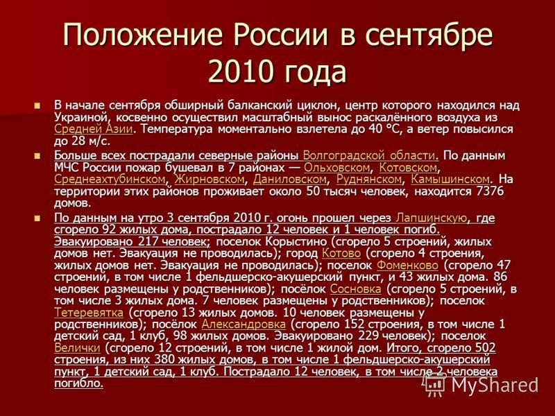 Положение России в сентябре 2010 года В начале сентября обширный балканский циклон, центр которого находился над Украиной, косвенно осуществил масштабный вынос раскалённого воздуха из Средней Азии. Температура моментально взлетела до 40 °C, а ветер п