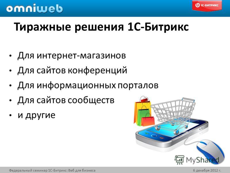 Тиражные решения 1С-Битрикс Для интернет-магазинов Для сайтов конференций Для информационных порталов Для сайтов сообществ и другие