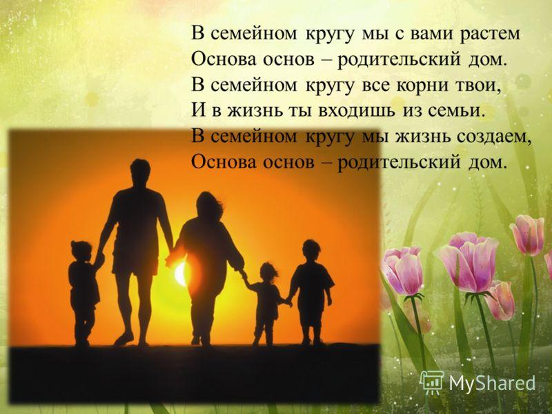 В жизнь ты входишь из семьи в семейном