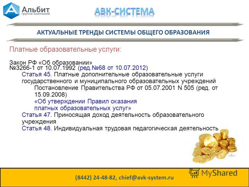 Закон РФ от 10.07.1992 N 3266-1 (ред. от 12.11.2012)