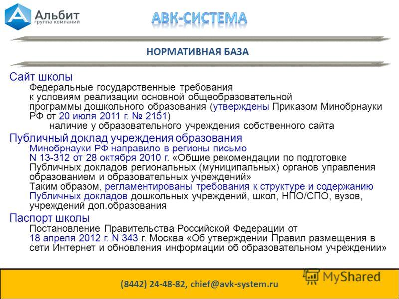 НОРМАТИВНАЯ БАЗА (8442) 24-48-82, chief@avk-system.ru Сайт школы Федеральные государственные требования к условиям реализации основной общеобразовательной программы дошкольного образования (утверждены Приказом Минобрнауки РФ от 20 июля 2011 г. 2151)