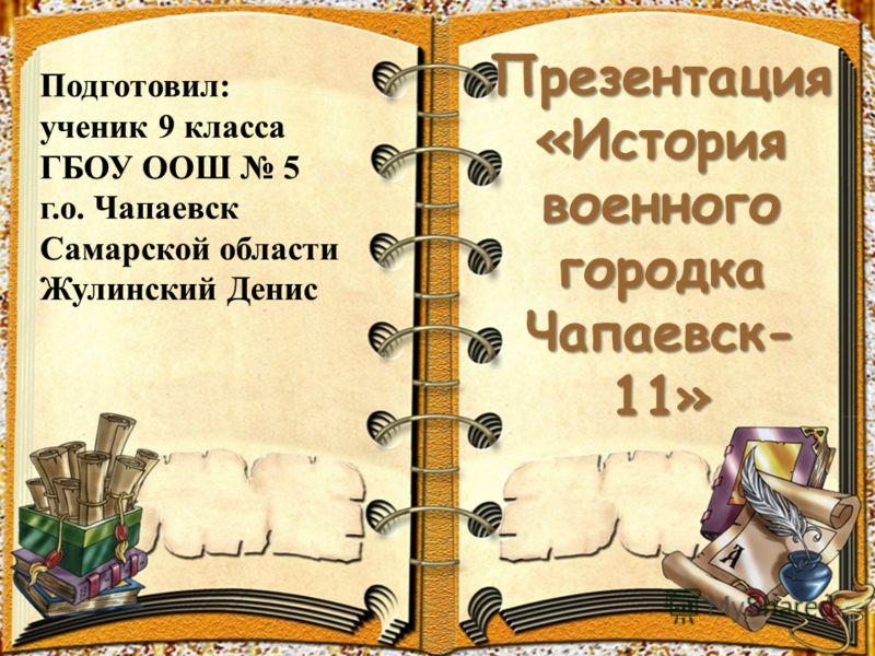 Презентация «История военного городка Чапаевск- 11»