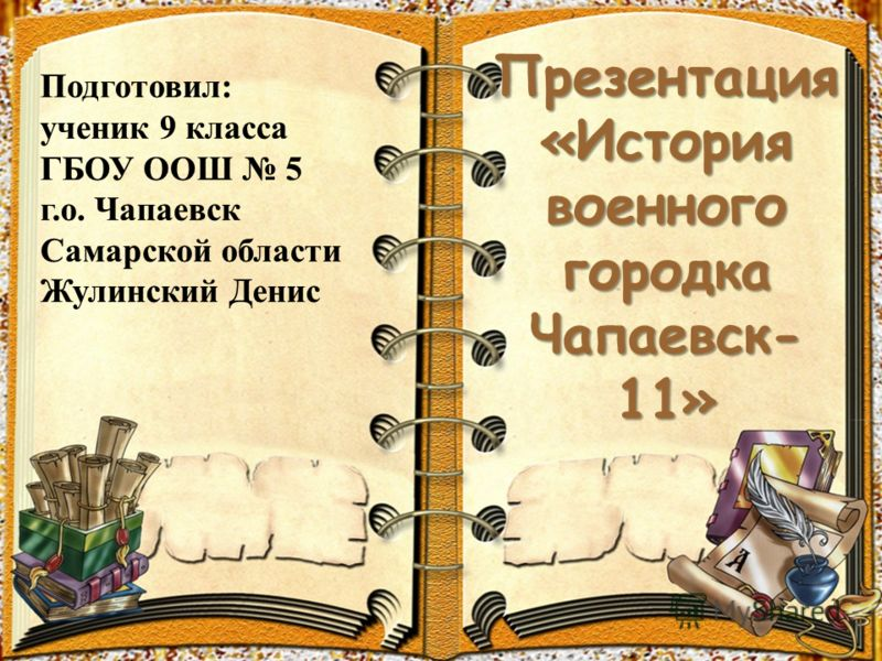 презентаций по истории: