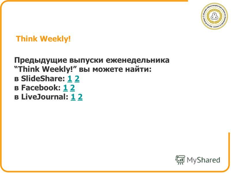 Think Weekly! Предыдущие выпуски еженедельника Think Weekly! вы можете найти: в SlideShare: 1 212 в Facebook: 1 212 в LiveJournal: 1 212