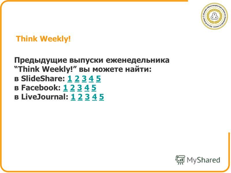 Think Weekly! Предыдущие выпуски еженедельника Think Weekly! вы можете найти: в SlideShare: 1 2 3 4 512345 в Facebook: 1 2 3 4 512345 в LiveJournal: 1 2 3 4 512345