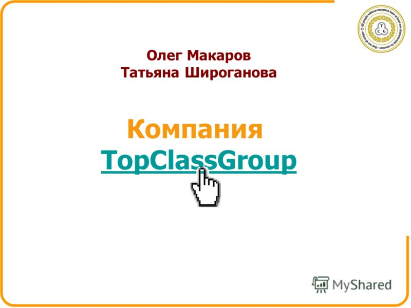 Олег Макаров Татьяна Широганова Компания TopClassGroup