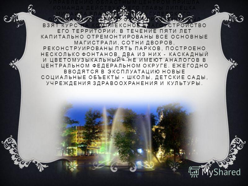 СЕГОДНЯ ЛИПЕЦК - СОВРЕМЕННЫЙ И ДИНАМИЧНО РАЗВИВАЮЩИЙСЯ ГОРОД. ОН ИЗВЕСТЕН В РОССИИ И ЗА РУБЕЖОМ КАК КРУПНЫЙ ПРОИЗВОДИТЕЛЬ СТАЛИ И ПРОКАТА, БЕЛОЙ ТЕХНИКИ, СОКОВ И МИНЕРАЛЬНОЙ ВОДЫ, КАК ЦЕНТР ПОДГОТОВКИ АСОВ ОТЕЧЕСТВЕННОЙ АВИАЦИИ. ЗДЕСЬ СОСРЕДОТОЧЕНЫ П