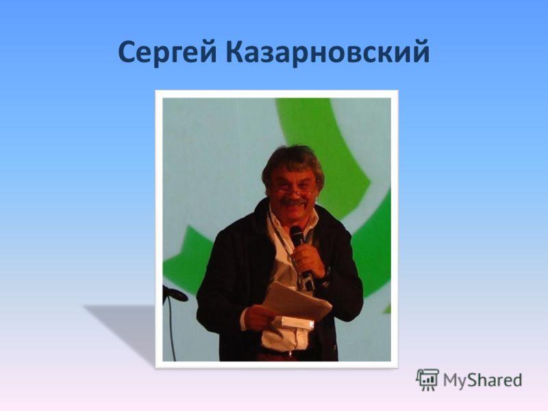 Сергей Казарновский