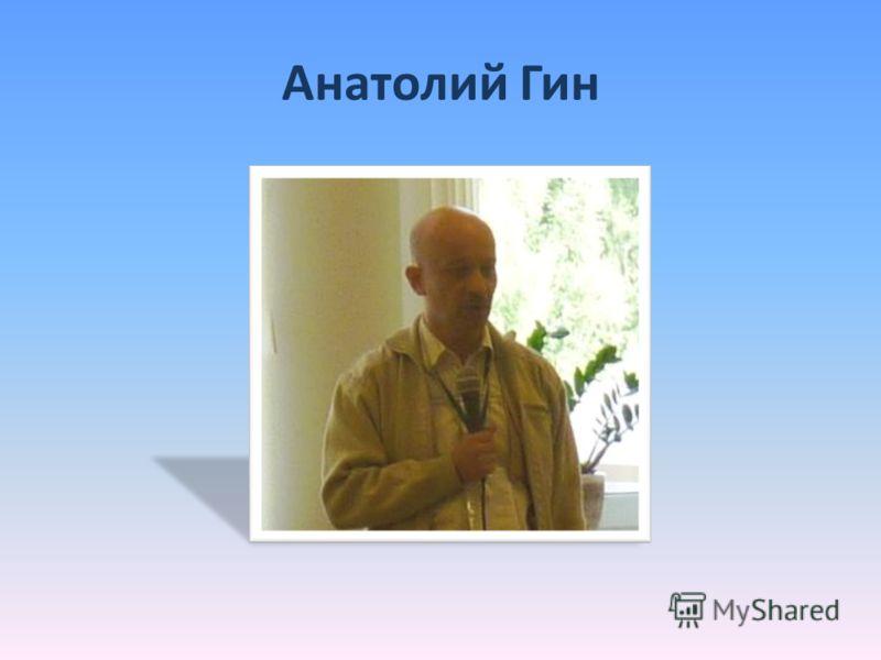 Анатолий Гин