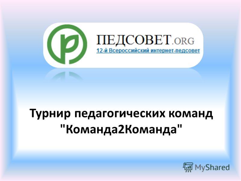 Турнир педагогических команд Команда2Команда
