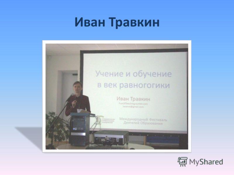 Иван Травкин