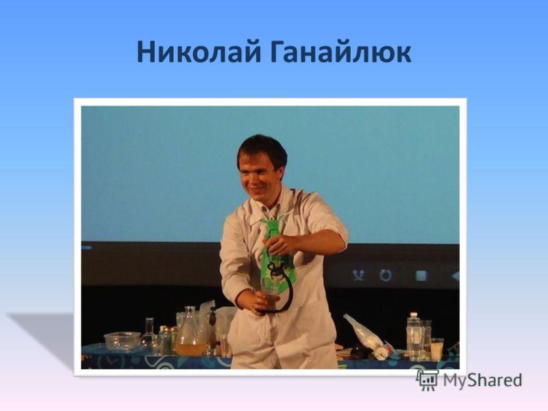 Николай Ганайлюк