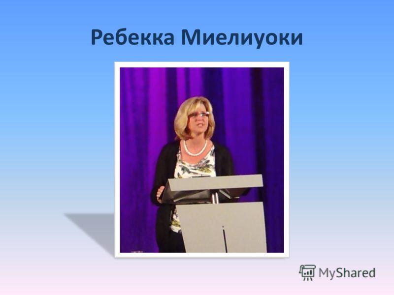 Ребекка Миелиуоки