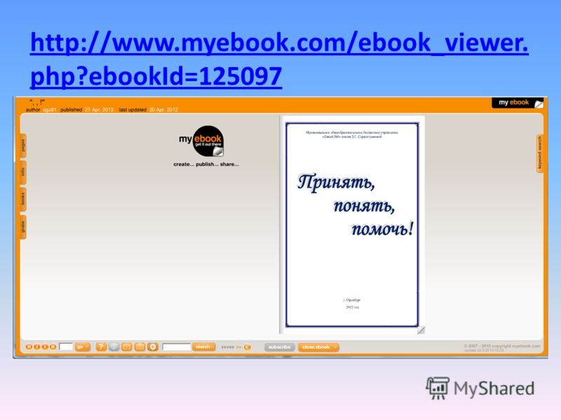 http://www.myebook.com/ebook_viewer. php?ebookId=125097