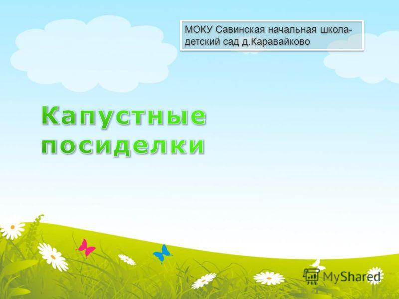 МОКУ Савинская начальная школа- детский сад д.Каравайково