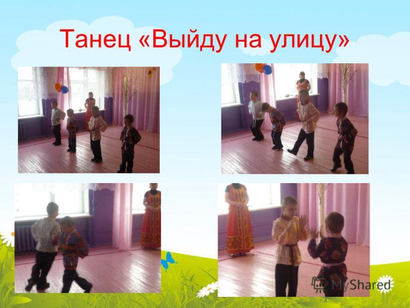 Танец «Выйду на улицу»