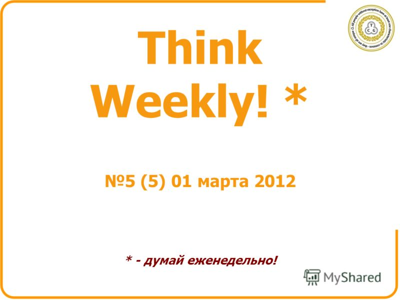 Think Weekly! * * - думай еженедельно! 5 (5) 01 марта 2012