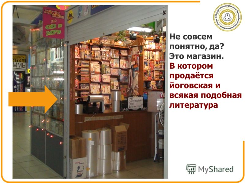 Не совсем понятно, да? Это магазин. В котором продаётся йоговская и всякая подобная литература