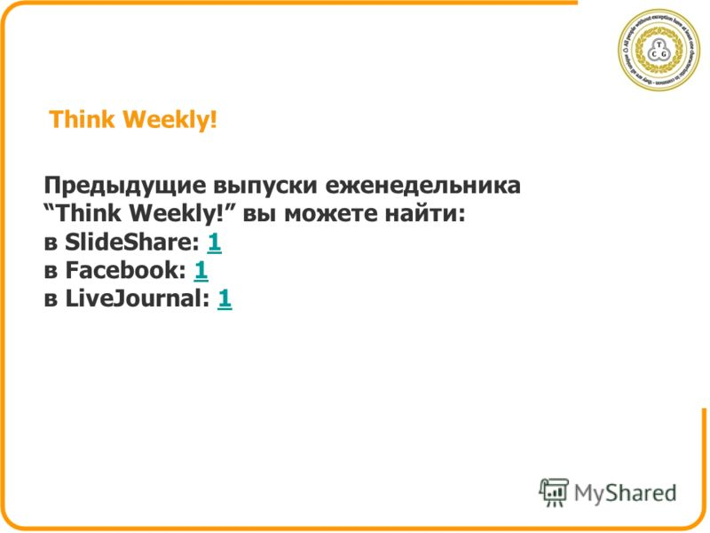 Think Weekly! Предыдущие выпуски еженедельника Think Weekly! вы можете найти: в SlideShare: 11 в Facebook: 11 в LiveJournal: 11