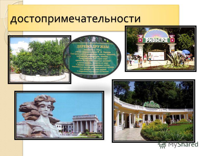 Краткая история города Сочи Город Сочи - это крупнейший в Российской Федерации курорт, протянувшийся на 147 км вдоль Черноморского побережья Краснодарского края. Город окружен цепью высоких Кавказских гор, постепенно снижаясь, они подходят к самому б