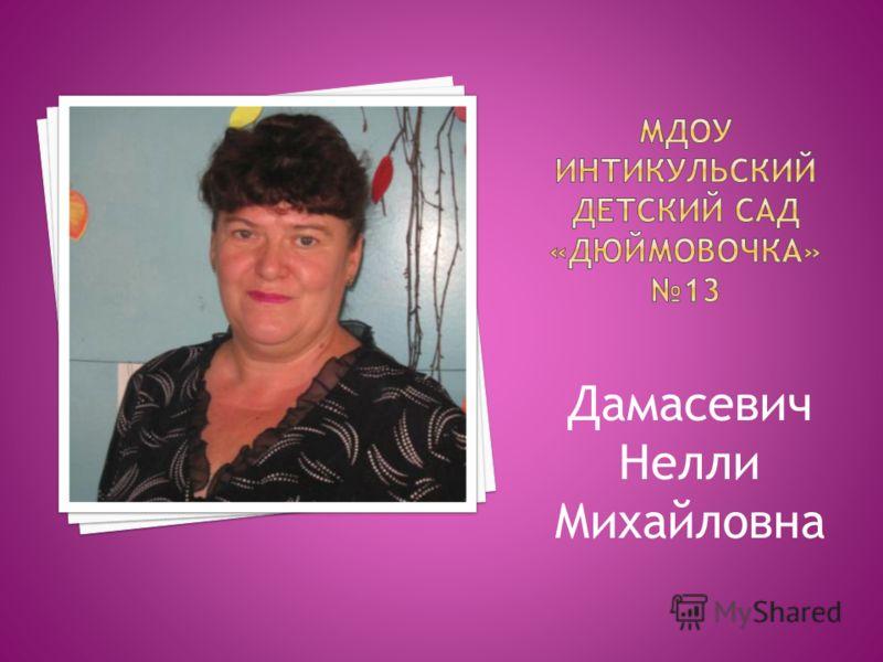 Дамасевич Нелли Михайловна