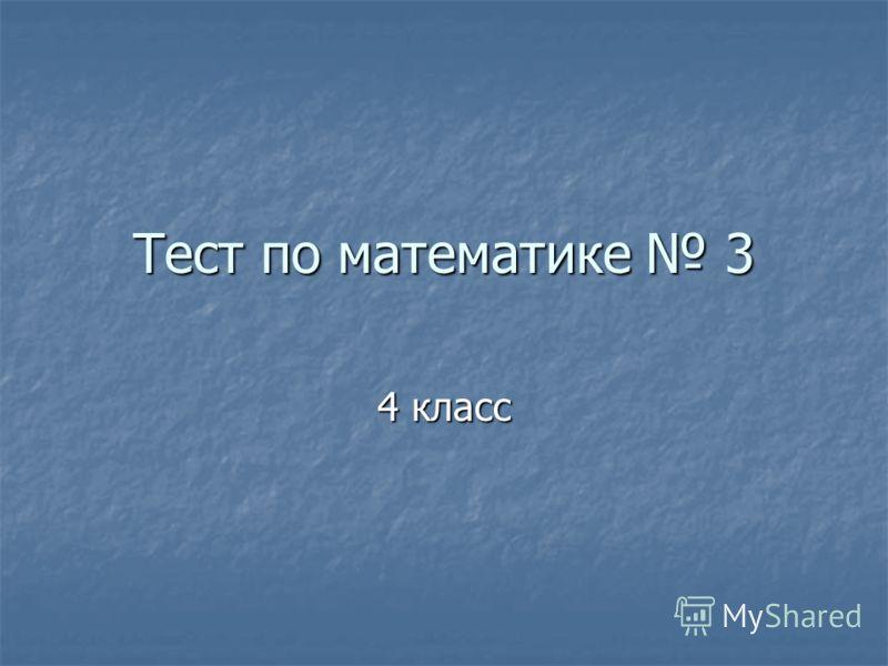 Тест по математике 3 4 класс