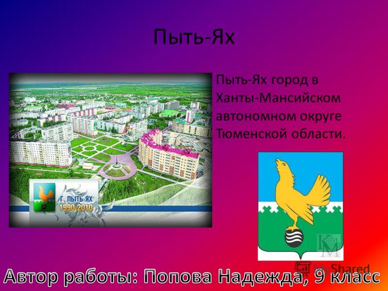 Пыть-Ях Пыть-Ях город в Ханты-Мансийском автономном округе Тюменской области.