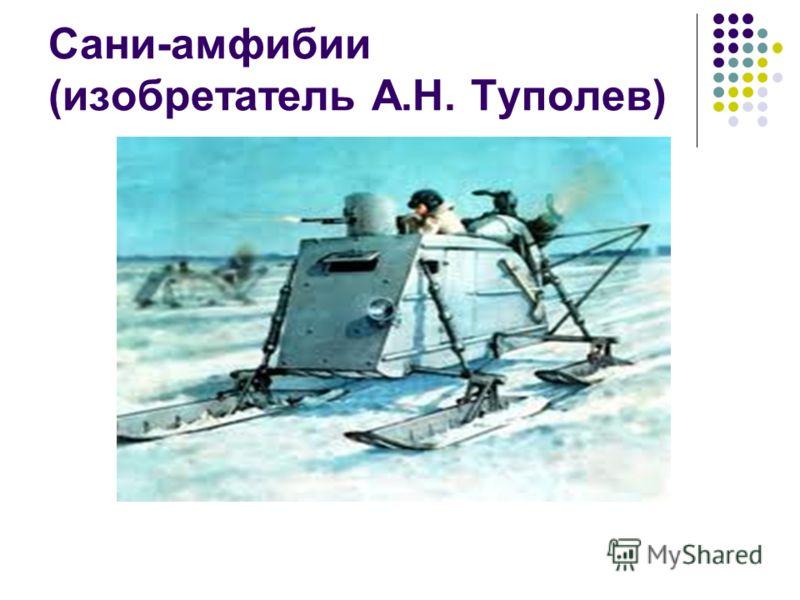 Сани-амфибии (изобретатель А.Н. Туполев)