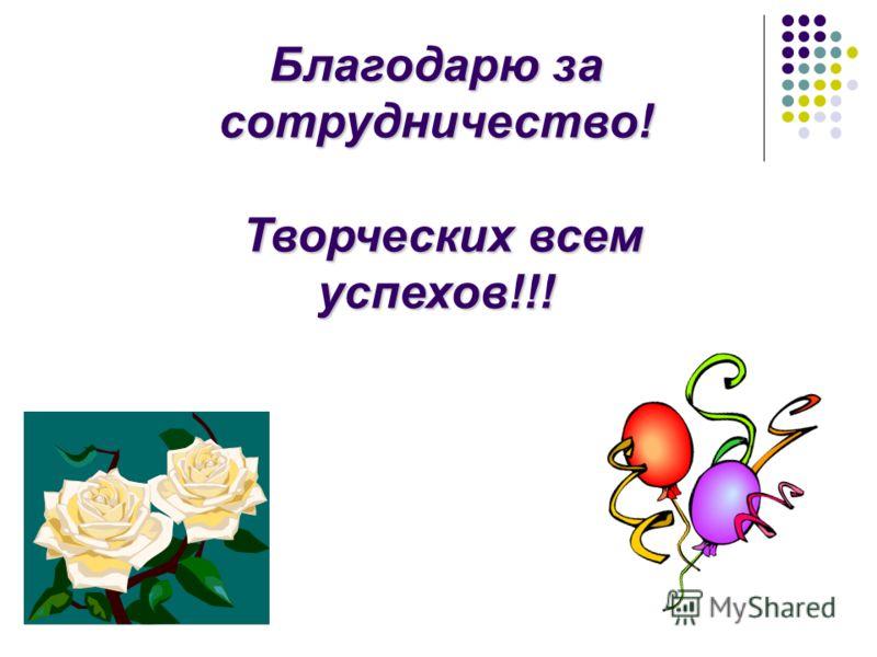 Благодарю за сотрудничество! Творческих всем успехов!!!